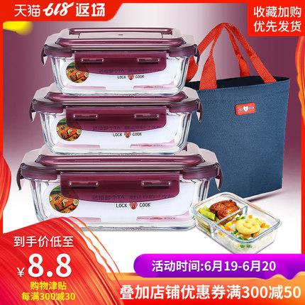 猫厨上班族饭盒玻璃微波炉专用加热保鲜碗便当盒水果盒分隔带盖碗