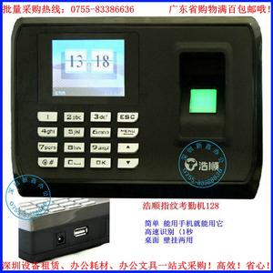 浩顺指纹机简单指纹识别机打卡刷卡机128考勤机 办公设备耗材用品