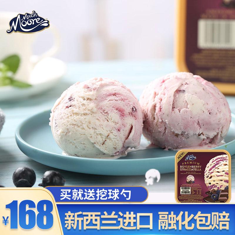玛琪摩尔进口网红冰淇淋大桶2L装雪糕博伊森梅水果巧克力冰激凌