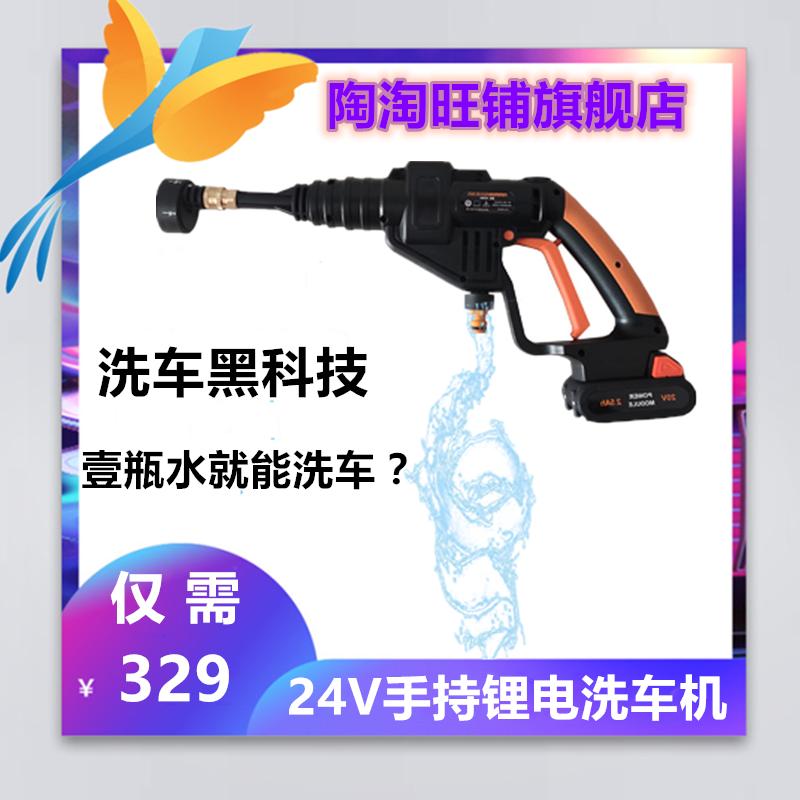 无线便携式洗车机充电锂电池家用神器高压泵水枪全自动一桶水工具