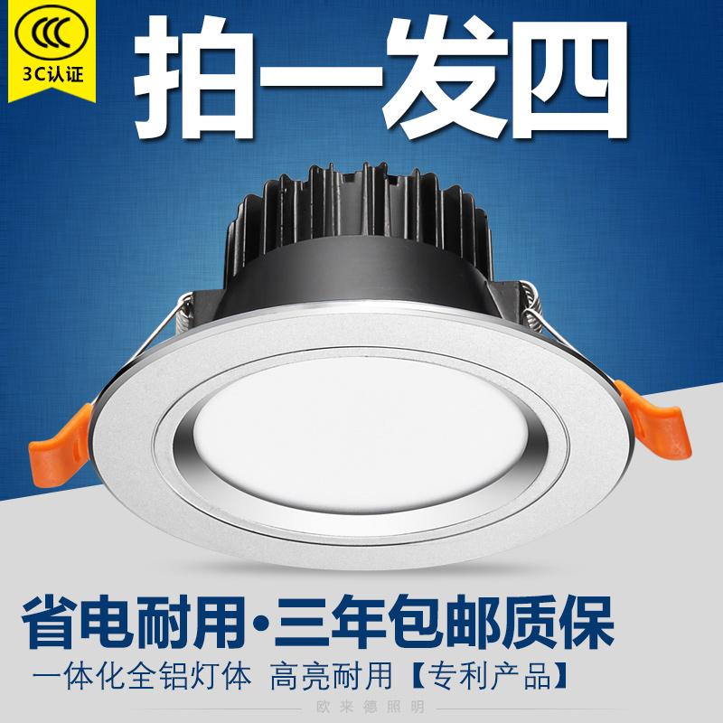 欧来德led筒灯7.5客厅3w吸顶射灯4寸12w天花嵌入式5w单灯孔灯7w