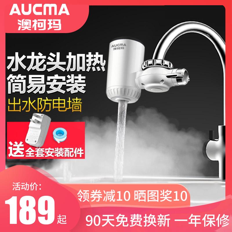 澳柯玛电热水龙头即热式加热过水热快速热家用热水器接驳式免安装