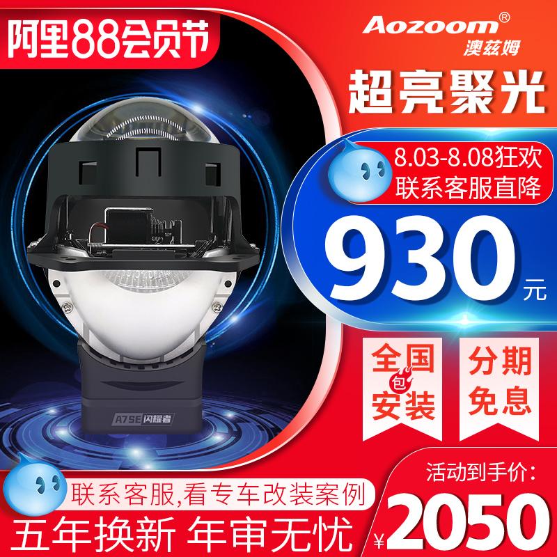 澳兹姆A7SE汽车透镜大灯改装led双光透镜海5四近四远超亮激光大灯