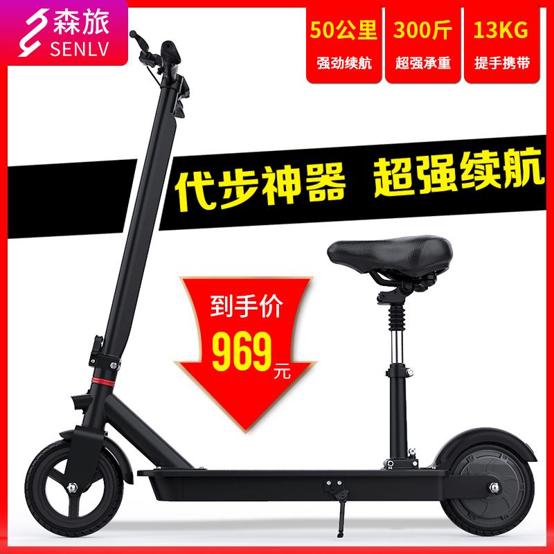 森旅折叠电动滑板车成人代驾电动车(用150元券)