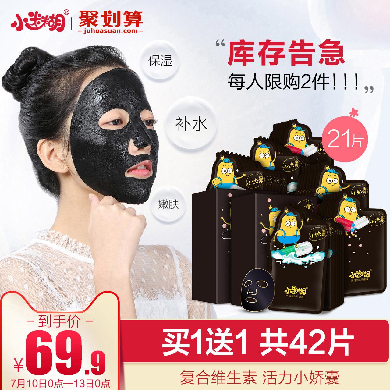 Уходовые маски для лица Артикул 572933706977
