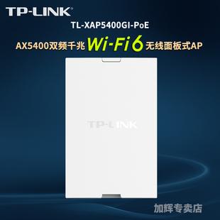 TP-LINK AX5400M双频全千兆2.5G接口企业级酒店别墅WiFi6接入POE无线面板式APWi-Fi 6 AP TL-XAP5400GI-PoE