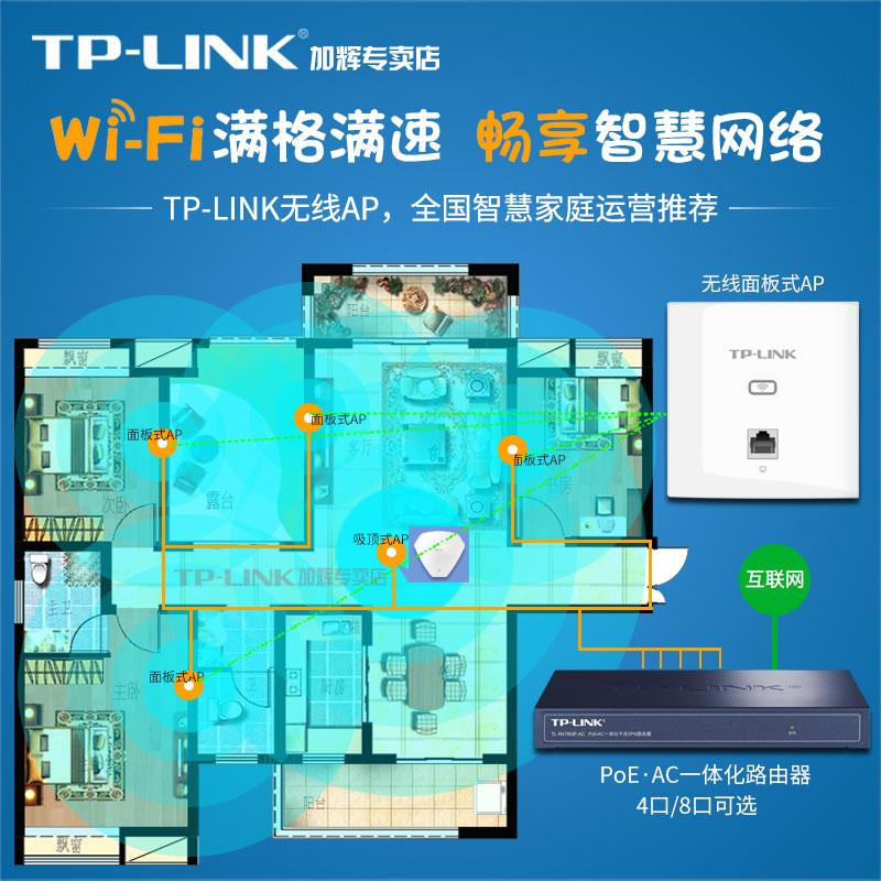 tp-link86型双频千兆无线ap面板wifi套装嵌入墙壁路由POE供电别墅家用全屋wifi覆盖ap+ac套餐tl-ap1202gi-poe