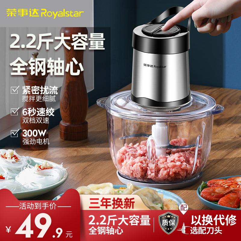 荣事达绞肉机家用电动小型打肉馅搅拌碎菜辣椒姜蒜泥多功能辅食机