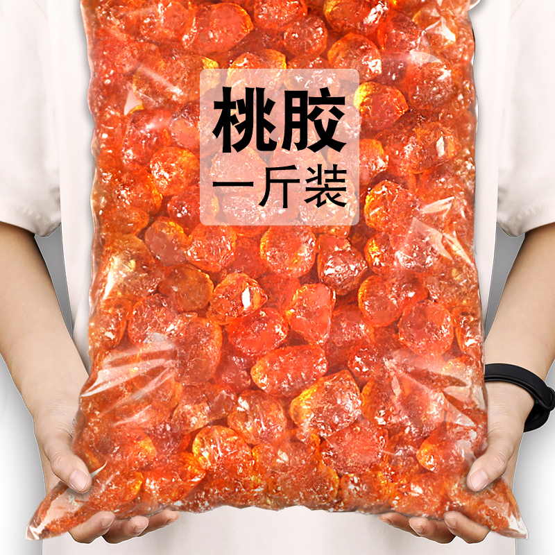 桃胶云南天然野生官方旗舰店正品500g无杂质雪燕皂角米组合商用干