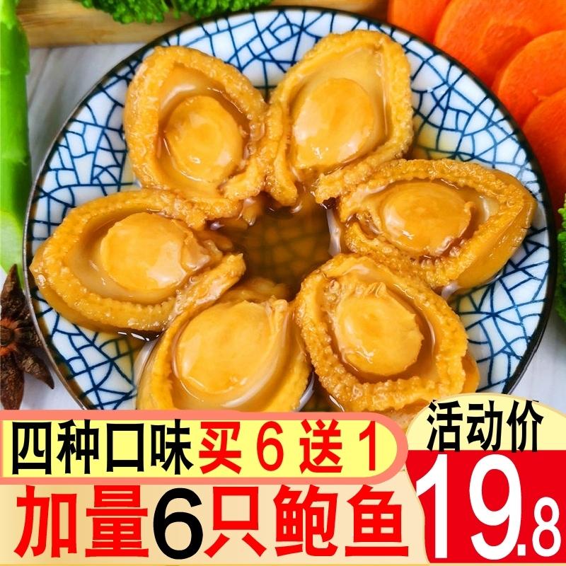 即食鲍鱼罐头6头开袋即食罐装新鲜麻辣红烧鲍鱼仔小海鲜熟食200g