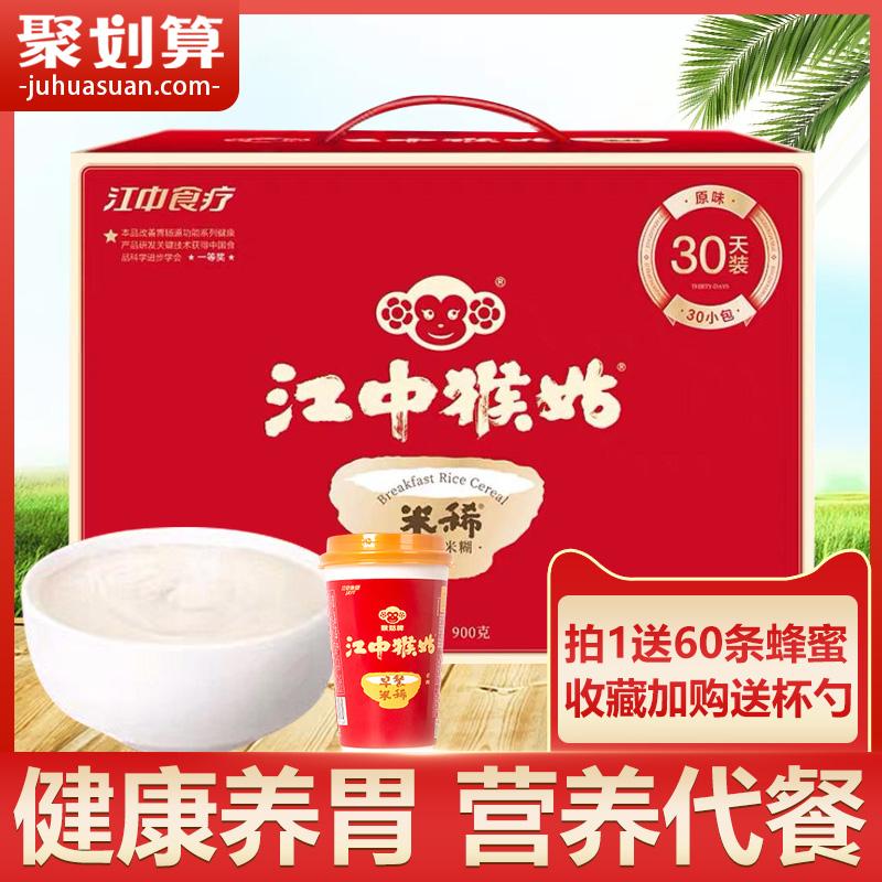 [新日期]江中猴菇米稀早餐30天调理猴菇米稀养胃猴姑袋装营养食品
