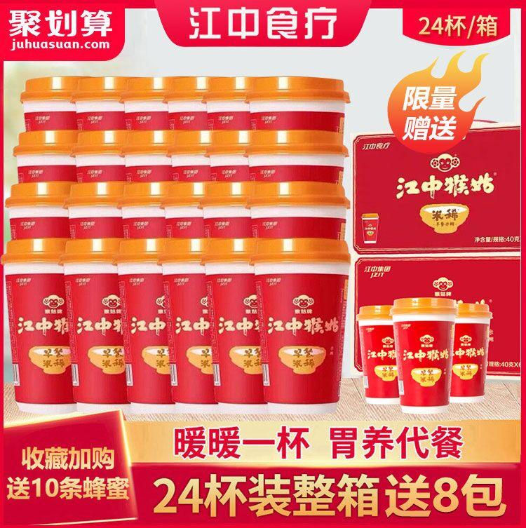 [送8条]江中猴菇米稀早餐食品营养猴姑米稀24杯养胃江中猴姑米稀