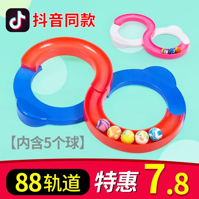 儿童88轨道球八八轨道注意力专注力感统训练器材手眼协调转盘玩具
