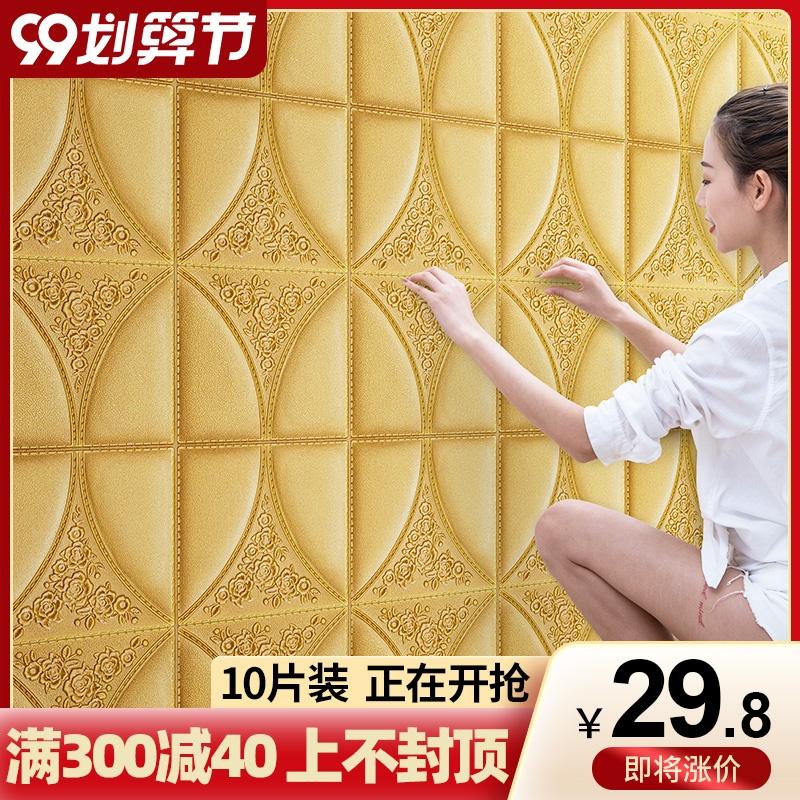 电视背景墙壁纸自粘3d立体防撞软包墙贴床头装饰贴画防水防潮防霉