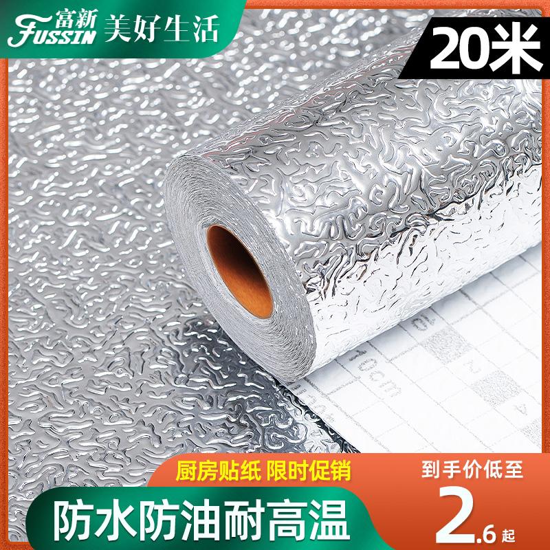 厨房防油贴纸防火耐高温墙贴防水防潮防霉墙纸自粘台面柜子锡箔纸