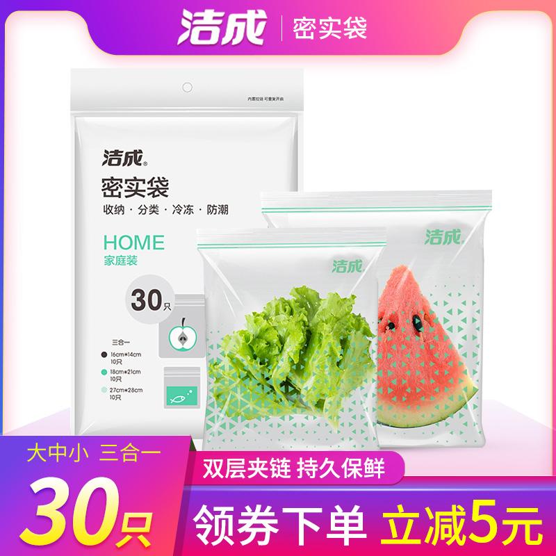 洁成密封袋自封袋冰箱保鲜袋家用加厚收纳食品袋透明保鲜食品食物