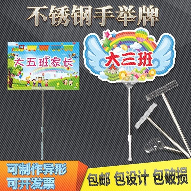 手举牌杆举牌板广告牌kt板创意班牌接机道具运动会双面幼儿园