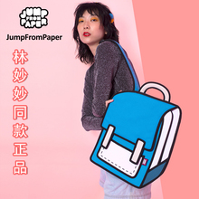 Jump From Paper Air Blue Shoulder Bag Zhao Jin Mai Peilin Junior Peilin Miao Same School Bag