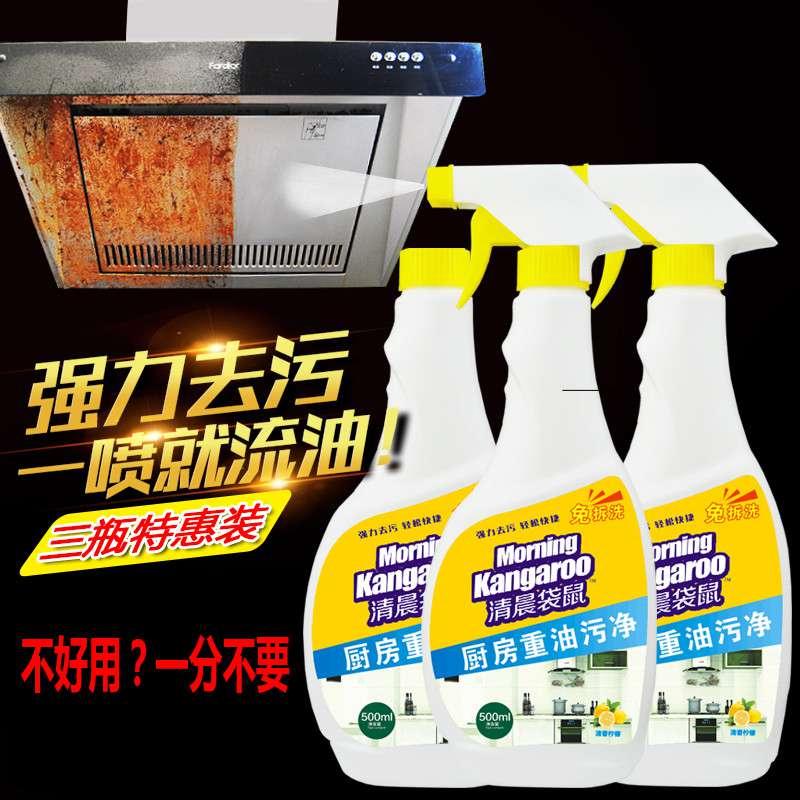 厨房去油污强力清洗剂重油污垢洗抽油烟机清洁剂净家用除垢除油剂