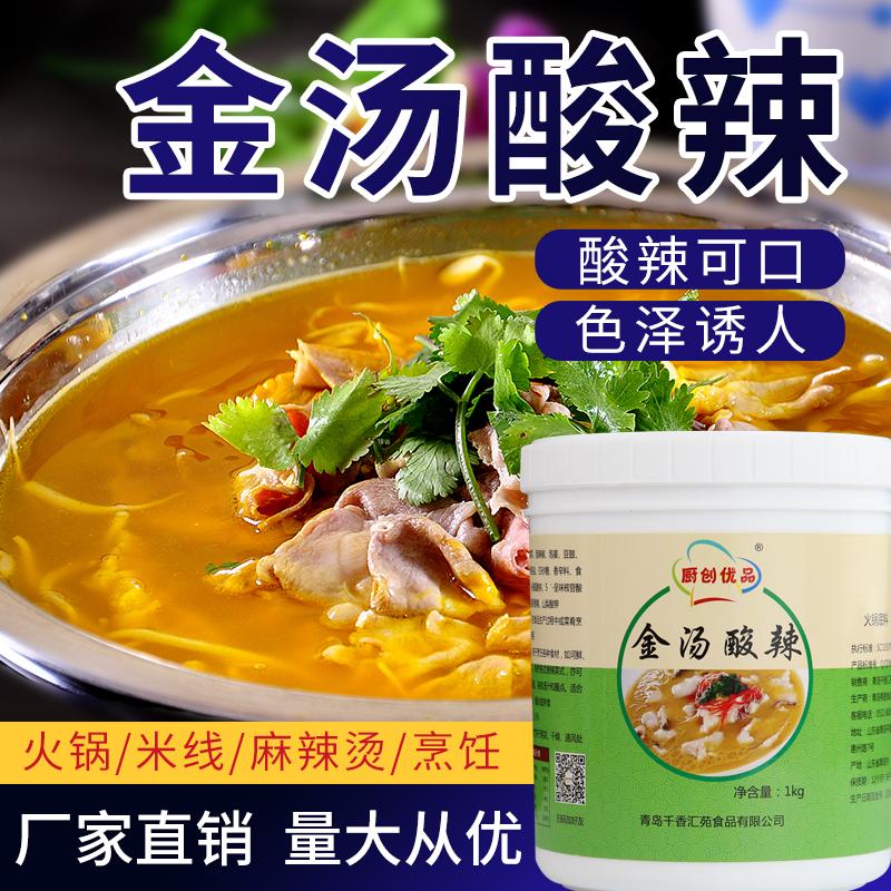 金汤酸辣酱汤底料酸汤肥牛调料黄灯笼椒酱酸菜鱼火锅米线调料商用