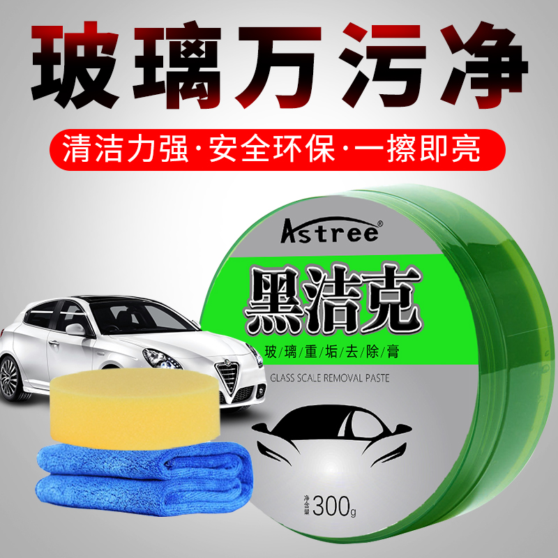 Astre glass heavy scale removing paste glass cleaner cleaning automotive supplies window front oil retaining film net