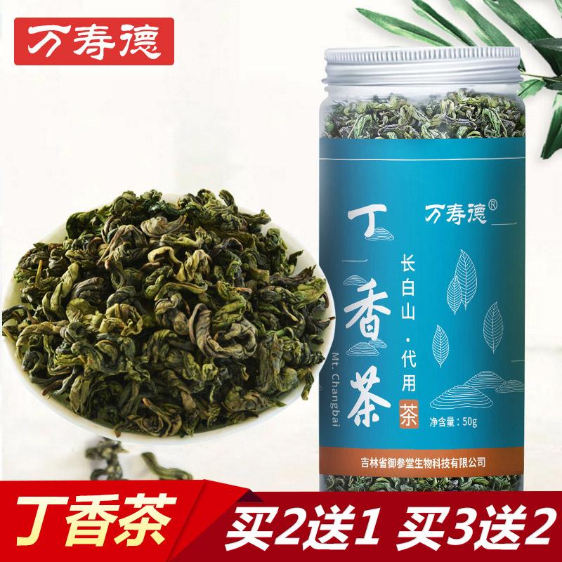 万寿德丁香茶叶茶2018长白山新茶调理肠道养生养胃茶红茶丁香叶茶