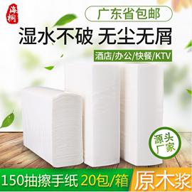 擦手纸酒店卫生间商用檫手纸厨房洗手间厕所纸巾家用抽取式整箱