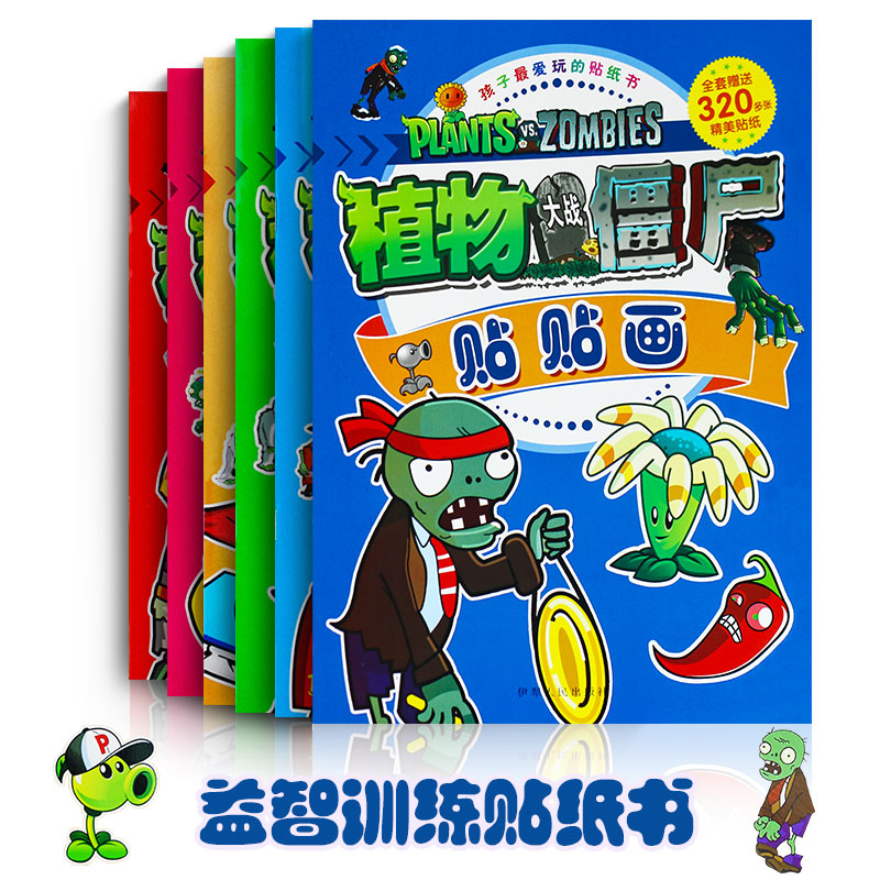 Complete set of 6 volumes of plant vs. zombie Sticker Book Baby sticker children Sticker Book puzzle 3-8 years old