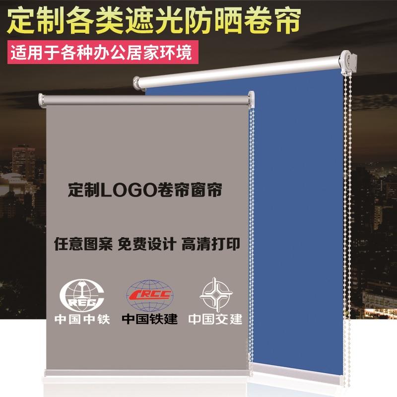 定制卷帘窗帘印广告logo卫生间办公室遮光遮阳隔热升降防水胀紧式