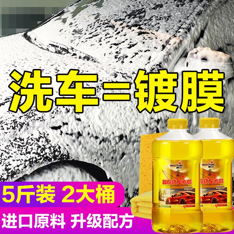 汽车洗车液强力去污水蜡黑白色车专用上光泡沫清洗剂镀膜清洁用品