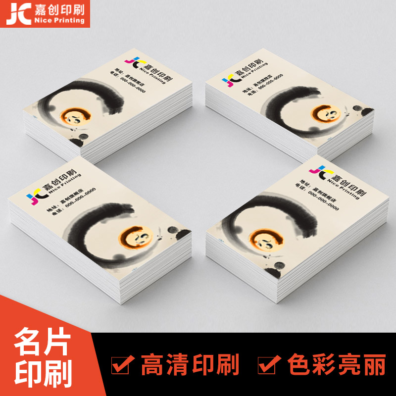 Printing special paper business cards custom coated paper fillet printing QR code custom double-sided personalized business Express Printing Production high-end Ping An insurance personal thickening and expediting free design creativity