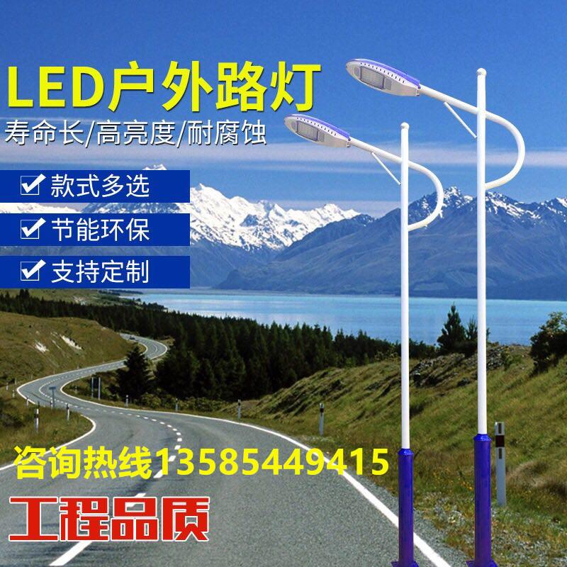 户外新农村LED路灯杆道路工程灯5米6米景观挑臂一体化庭院灯高杆