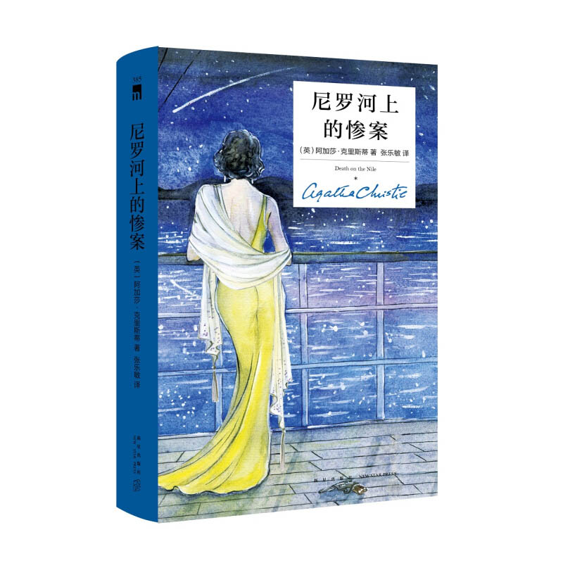 正版包邮 尼罗河上的惨案 精装纪念版 阿加莎 克里斯蒂侦探悬疑小说经典外国文学作品 故事书结构巧妙 奥斯卡和金球奖提名影片原著