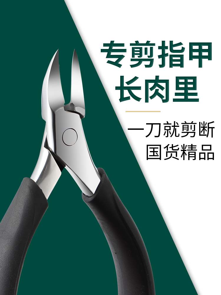 New nail groove special nail clipper set nail clipper artifact pedicure knife olecranon pliers tip ingrown onychomycosis tool pliers