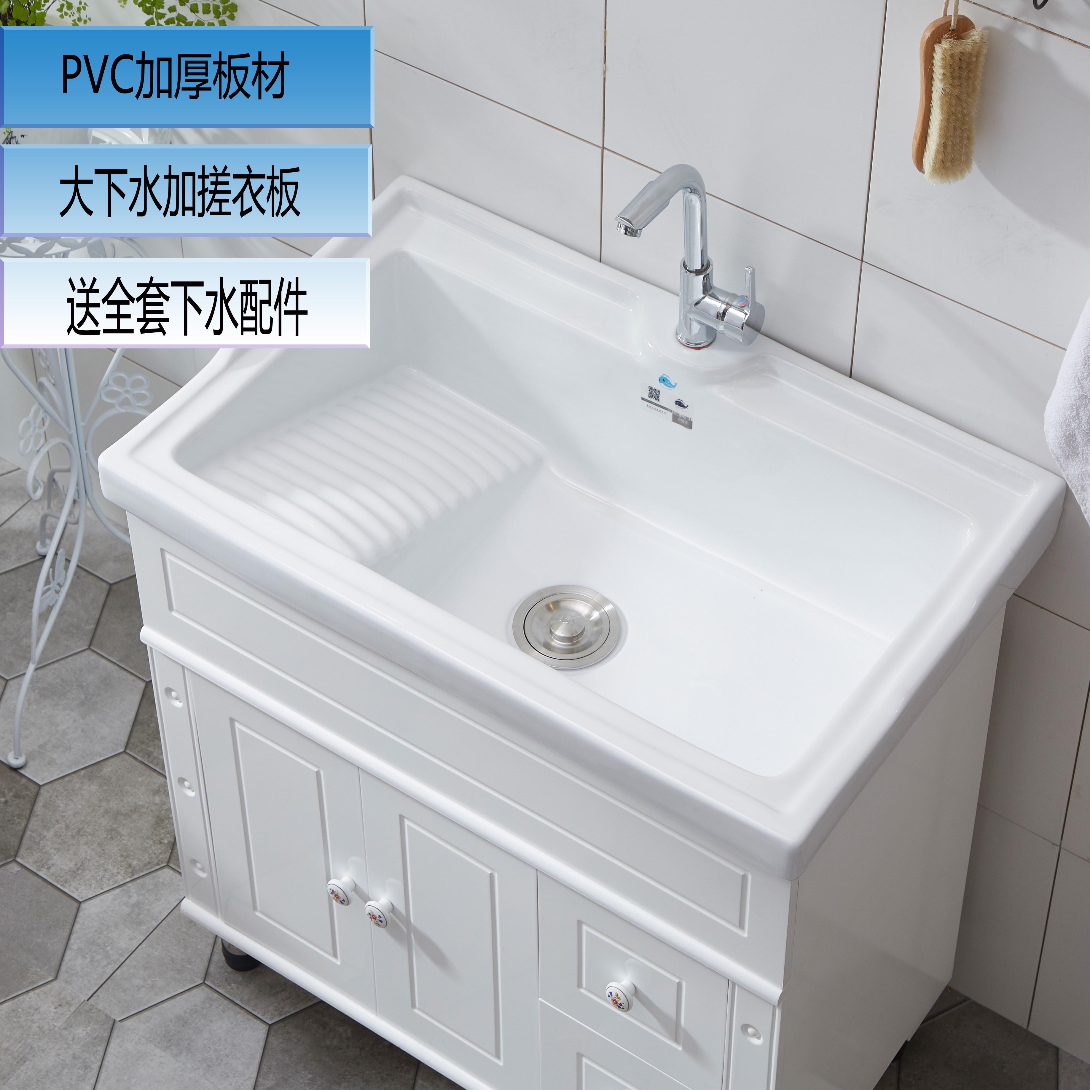 热销0件不包邮洗衣柜组合 洗衣池落地式阳台洗衣槽PVC浴室柜阳台柜洗手台盆组合
