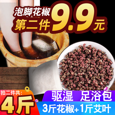 泡脚花椒专用带籽花椒包花椒泡脚足浴包非特级粉干花椒包邮500克