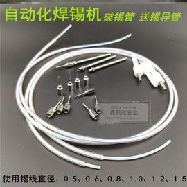 自动焊锡机出锡导管 破锡机送锡配件 出锡嘴 内外管 出锡齿轮组件