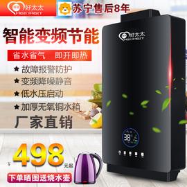 好太太燃气热水器家用天然气液化气煤插电强排式恒温12L16升变频