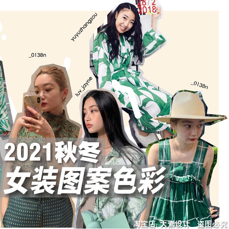 C84女装2022春夏服装印花图案色彩流行趋势 服装设计流行资讯素材