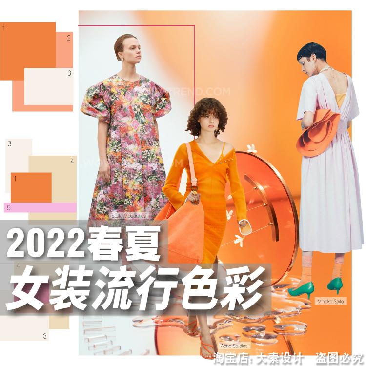 J66 2022春夏女装流行色彩趋势分析 潮流服装设计图片参考素材