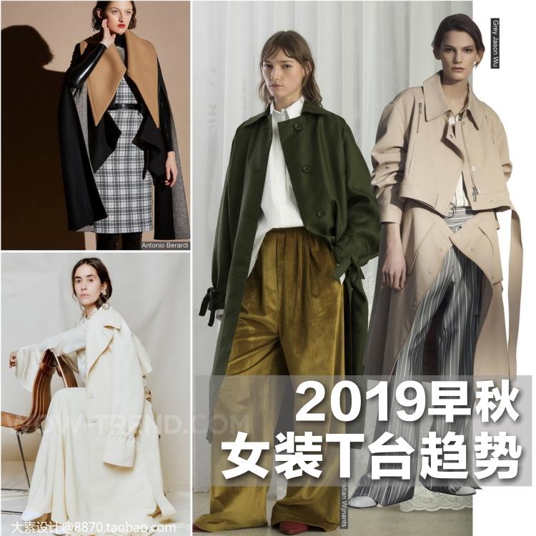 G39 2019早秋女装T台走秀流行趋势数据分析 服装设计参考图片素材