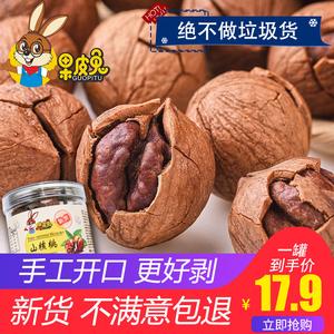 薄壳山核桃临安手剥野生小核桃500g含罐椒盐奶油大籽新货休闲坚果