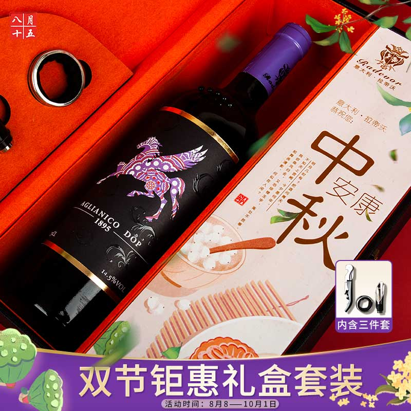 Italy imported high-end red wine lativo Feima purple agnico do grade red wine 750ml * 1 bottle