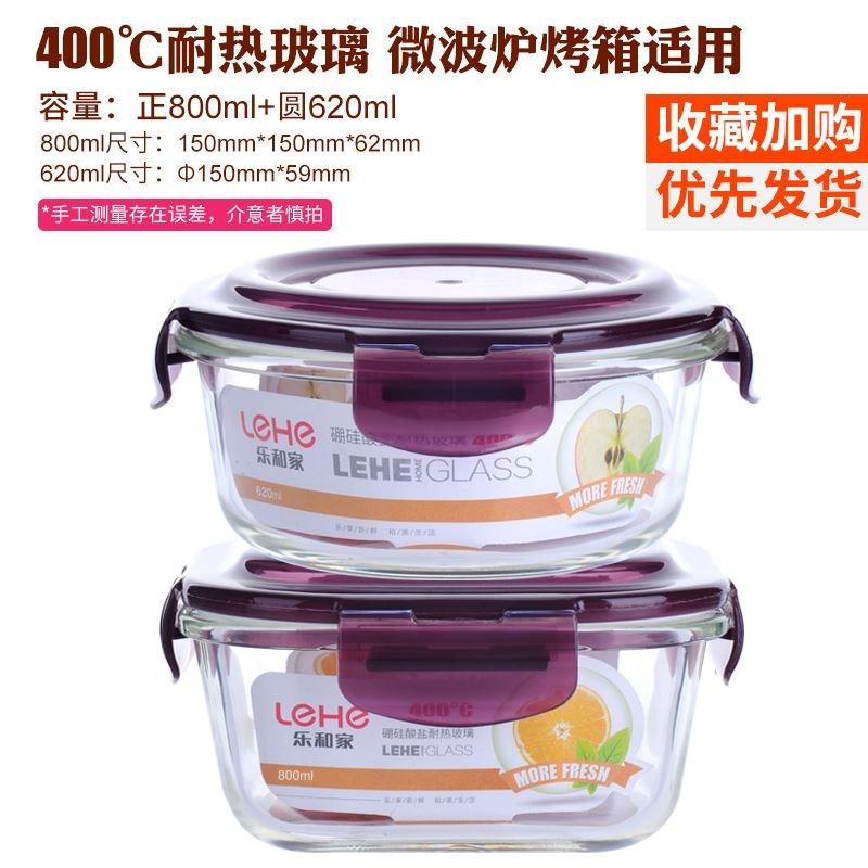 新品乐和家耐热玻璃饭盒带盖2件套装碗保鲜盒微波炉专用密封长方