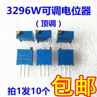 3296W多圈可调电位器1K 2K 5K 10K 20K 50K 100K 200K 500K1M顶调
