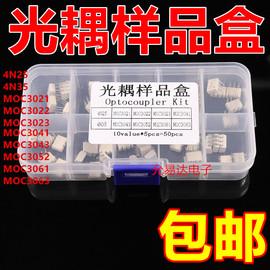 常用光耦样品盒装10种各5只 有4N25 4N35 MOC3021 3023 3041 3061