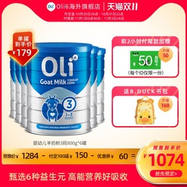 【双11预售】Oli6颖睿婴儿羊奶粉澳洲益生元婴幼儿宝宝奶粉3段6罐图片