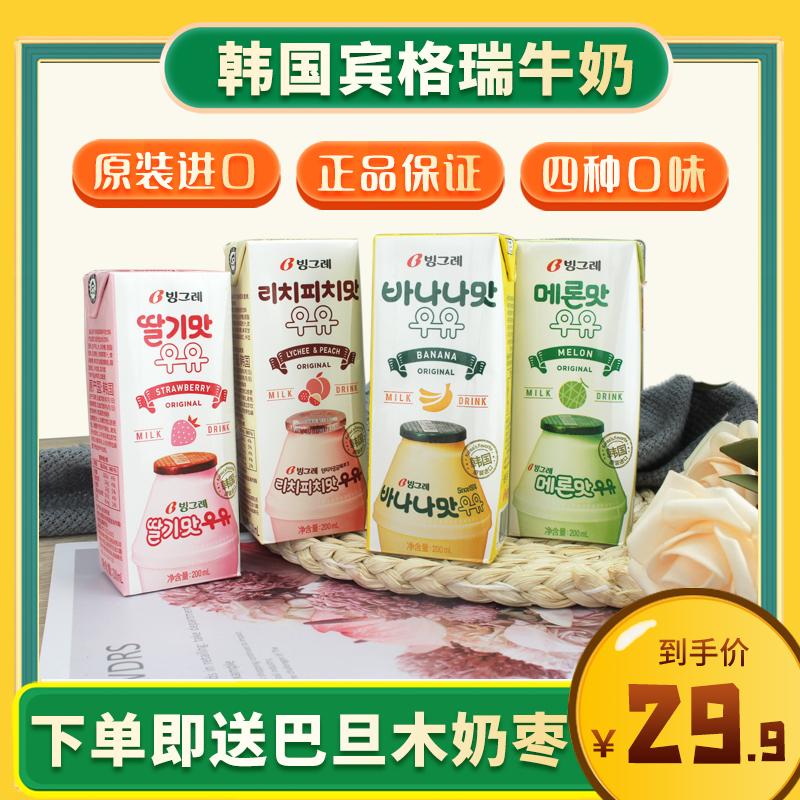 韩国进口宾格瑞香蕉牛奶草莓哈密瓜荔枝蜜桃200ml24盒整箱混合味