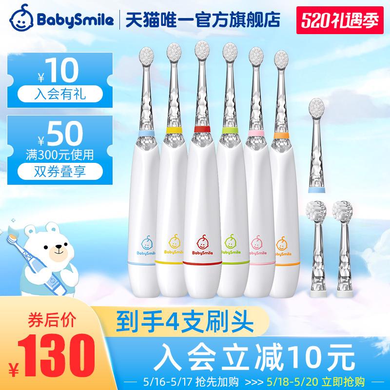 Электрические зубные щетки для детей Артикул 604678879954