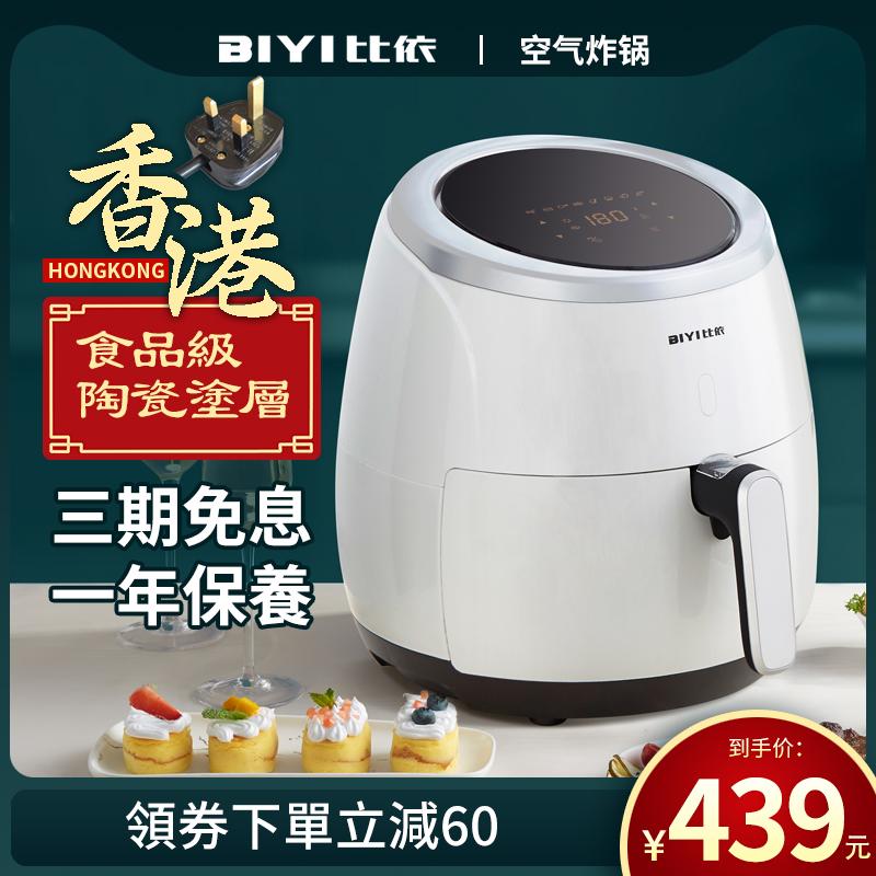 比依空气炸锅25A无油电炸锅陶瓷涂层烤整鸡薯条机大容量香港插6.4